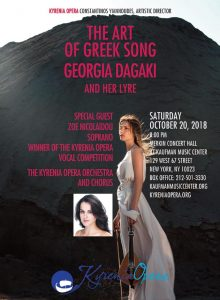 the-art-of-greek-song-2018-merkin-hall-web