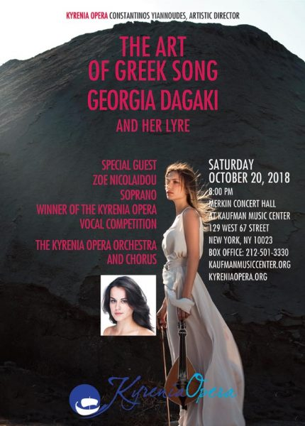 the-art-of-greek-song-2018-merkin-hall-web