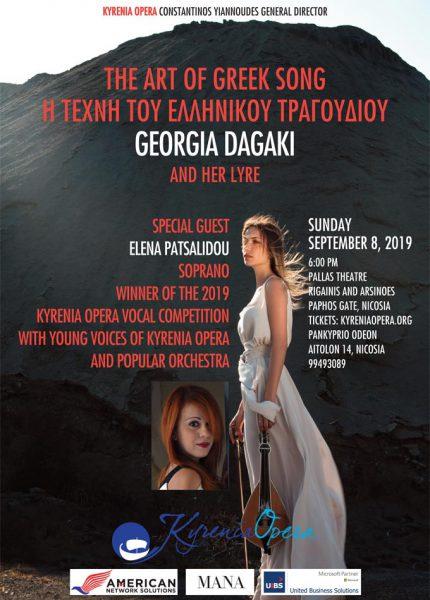 the-art-of-greek-song-sept-8-pallas-web